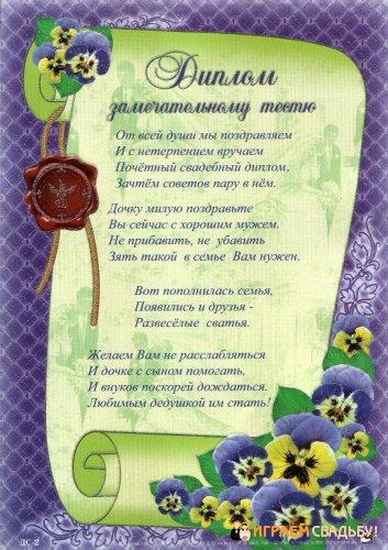 Свадебные дипломы наказы сертификаты Все о СВАДЬБЕ  Свадебные дипломы наказы сертификаты