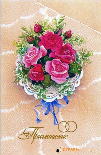 Свадебные приглашения ретро открытки