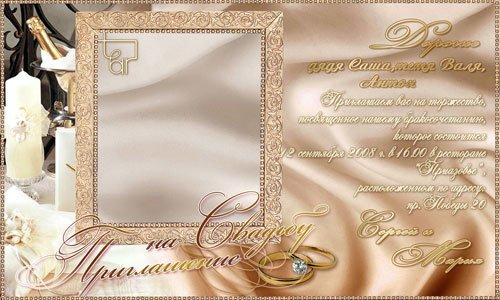 Макет свадебного приглашения