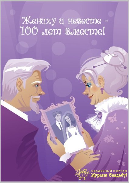 Годовщина 100 лет свадьбы