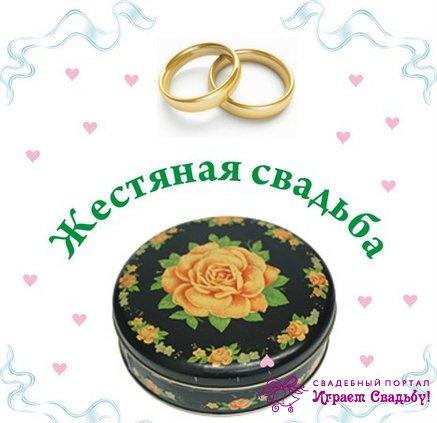 Поздравление с 8 годовщиной свадьбы прикольные паре