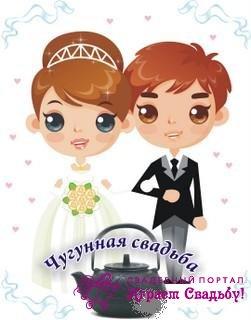 Годовщины свадьбы названия и подарки на годовщину 18