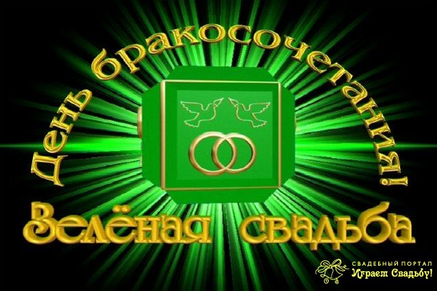 Прикольное поздравление на зеленую свадьбу