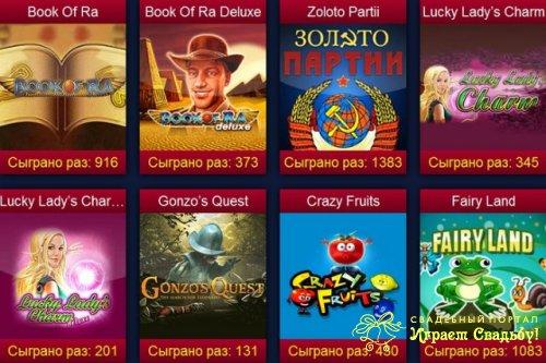 лучшие сайты игровых автоматов на деньги