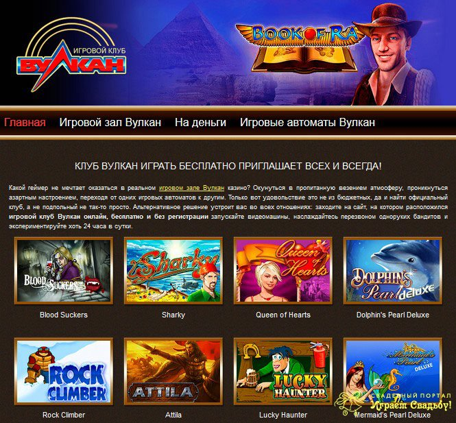 igra-vulkan-igra-bez-registratsii-besplatno