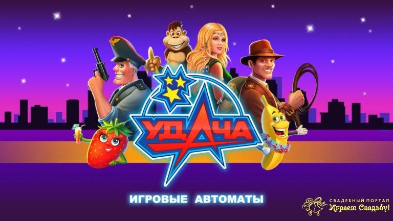Подборка веселых аппаратов в казино Вулкан Удачи
