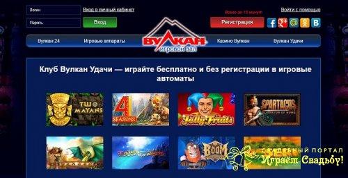 Казино вулкан на телефон Порхов download Вулкан играть на телефон Ярово установить
